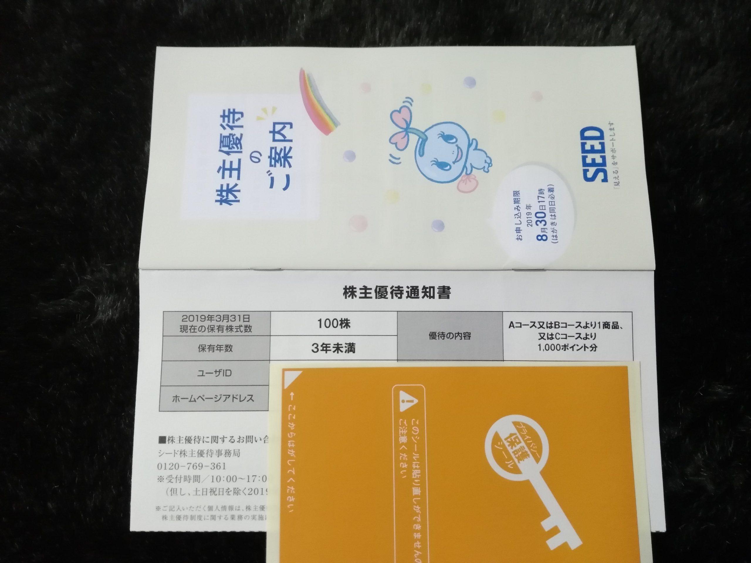 優待 株主 3 月